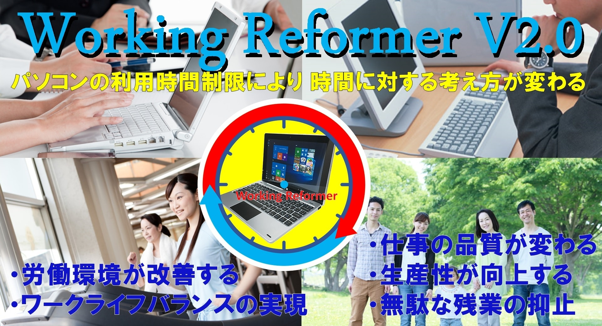 Working Refomer TOP